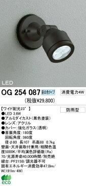 オーデリック 屋外 LED スポットライト OG254087