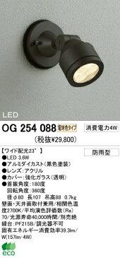オーデリック 屋外 LED スポットライト OG254088