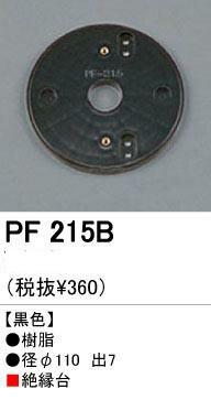 オーデリック 樹脂絶縁台・木台 PF215B