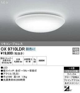 オーデリックLEDシーリングライトOX9710LDR【8畳用】