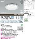 コイズミ 防雨防湿型LED ダウンライト AD70997L (昼白色)(埋込穴φ100)