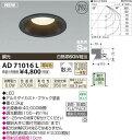コイズミ 防雨防湿型LED ダウンライト AD71016L (電球色)(埋込穴φ100)