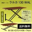 リフティングテーブル ラルカ130 WAL 昇降式 W1300×D750×H380〜740 【送料無料】