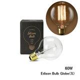 エジソンバルブ グローブ(S) 60W e26 Edison Bulb Globe(S) 60w エジソン電球