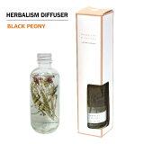 ハーバリズム ディフューザー ブラック ピオニー HERBALISM DIFFUSER BLACK PEONY フレグランス 芳香剤 スティック ガラスボトル 植物標本 ハーバリウム