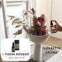 アロマスプレー ドライフラワー専用 フルーレット アロマ フローラルブーケ Fleurette Aroma FLORAL BOUQUET 日本製 天然香料