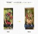 ドライフラワー 花束 ベル フルール ジョリー ピンク Belles Fleurs Jolie PINK セット ブーケ スワッグ 壁飾り 3