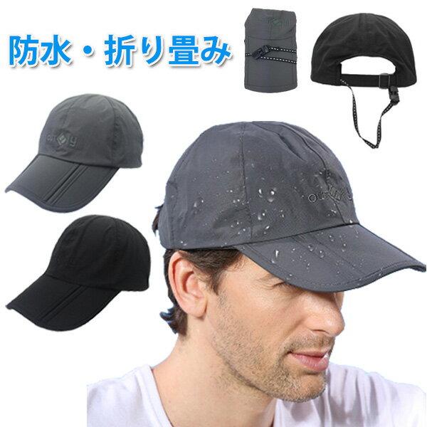 キャップメンズ帽子レディース夏用UV防水折り畳みUV対策男女兼用紫外線日焼け対策スポーツ運動メール便のみ