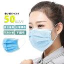 マスク 使い捨て セット 50枚セット 大量 大容量 フィルター 大人用 花粉症 3層 不織布 男女兼用 ウイルス 花粉 飛沫 ほこり メール便のみ送料無料2