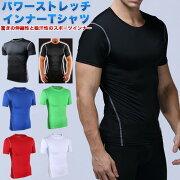 ストロングストレッチパフォーマンス Tシャツ トレーニング