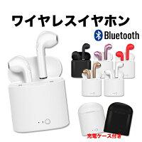 ワイヤレスイヤホン Bluetooth イヤホン 両耳 ブルートゥース 充電ケース付き アンドロイドメール便のみ送料無料3♪3月10日から20日発送予定