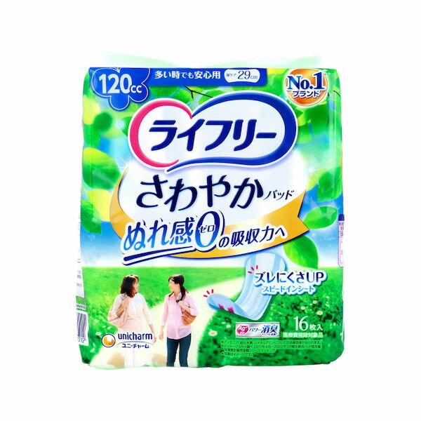 失禁用品・排泄介助用品, 尿とりパッド  120CC 16