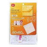 【全品P5倍〜10倍】ダイヤ apex角型洗たくネット・大物用