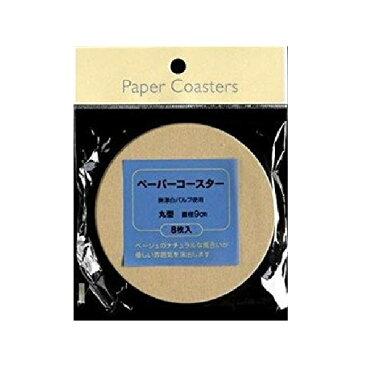 コースター 紙製 丸型 直径9cm 8枚入 まるき