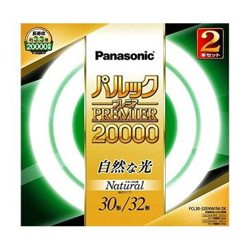 Panasonic(パナソニック) 丸管パルックプレミア20000 30形+32形 2本セット(ナチュラル色) FCL3032ENWM2K