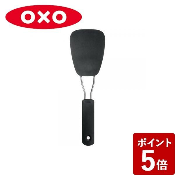 【1日限定11%OFFクーポン配布中】【P5倍】オクソー フライ返し ナイロンソフトターナー ブラック 11152200 OXO