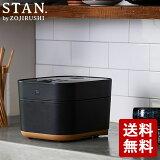 【全品P5倍〜10倍】【予約販売】STAN. IH 炊飯ジャー 5.5合 ブラック 炊飯器 NWSA10-BA 象印マホービン(ご注文後約1〜2ヶ月待ち)