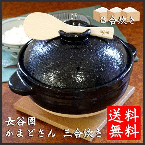 長谷園 かまどさん 三合炊き 伊賀焼