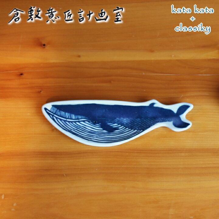 【ネコポス2枚までOK】( katakata 印判手豆皿 クジラ ) 倉敷意匠 お皿 食器 食卓 かわいい おしゃれ カラフル 個性的 北欧 動物 アニマル イラスト プレゼント ギフト 贈り物