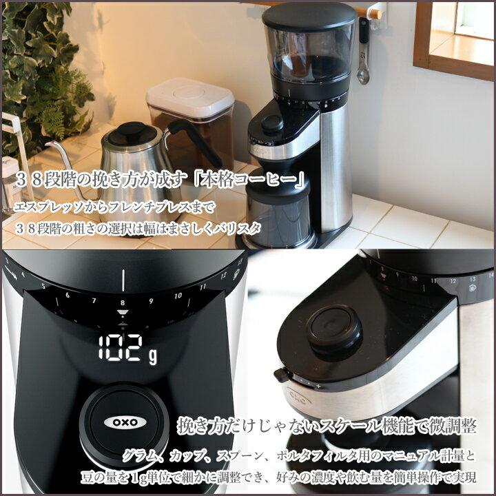 OXO(オクソー)『OXOONバリスタブレインスケール付グラインダー(8710200)』