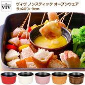 viv ヴィヴ ノンスティック オーブンウェア ラメキン 9 【グラタン皿 耐熱皿 フッ素加工 カップケーキ】【あす楽対応】