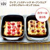 viv ヴィヴ ノンスティック オーブンウェア レクタングルベーキング 22 【グラタン皿 耐熱皿 フッ素加工】【あす楽対応】