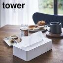 コンパクト ティッシュケース tower タワー(山崎実業 yamazaki ポイント10倍)