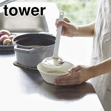 ( シリコーン お玉 タワー ) 組み合わせ 自由 tower 山崎実業 キッチン シリコン ツール 料理 カレー シチュー 味噌汁 おたま 計量 スプーン 直置き 滑りにくい シンプル おしゃれ モノトーン ホワイト ブラック 一体型 白 黒 5189 5190
