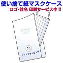 送料無料 オリジナル 印刷 使い捨て 紙マスクケース 衛生