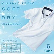 ボタンダウンポロシャツ【SS〜5L】【強力消臭】【クールビズ】【形態安定】jug_202