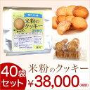 【アレルギー 対応】米粉 クッキー 40袋セット 小麦粉 乳 卵 不使用!幼稚園 保育園 でも大人気3年保存 【食物アレルギー】【防災食品】【備蓄食品】