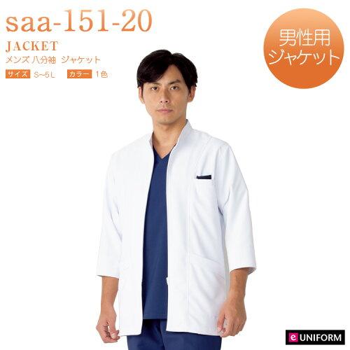 白衣 男性用 八分袖 ジャケット フロントファスナー カーディ...