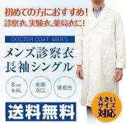メンズ診察衣長袖シングル