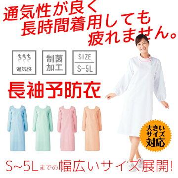 長袖白衣予防衣男女兼用ナースエプロン大きいサイズ割烹着ナースウェア介護白ピンクブルーグリーンSMLLL3L4L5L6L