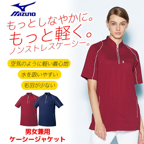 白衣 MIZUNO/ミズノ ケーシージャケット(兼用)カンガルーポケ...