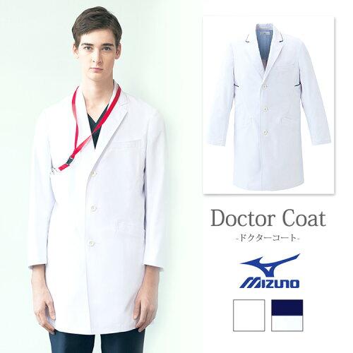 白衣 ドクターコート(男)MZ-0114【ポリエステル80% 綿20...