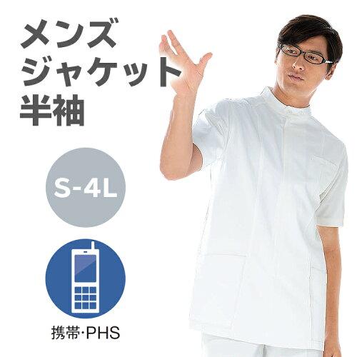 中央ファスナータイプ ニットメンズ ケーシージャケット 半袖...