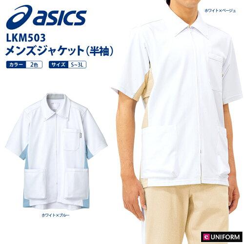 衿付き メンズ ジップアップ ジャケット(半袖)...