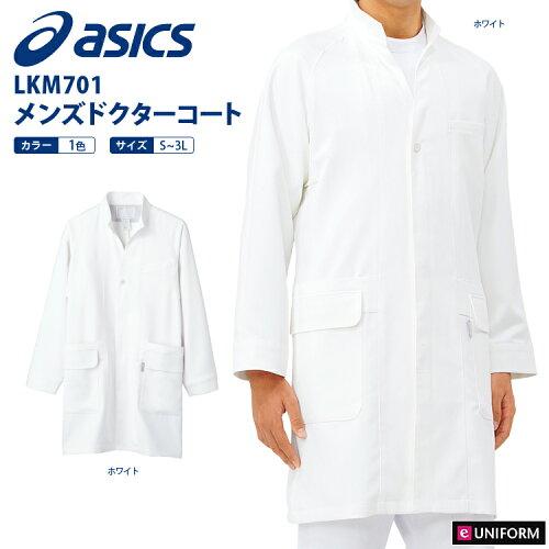 メンズ ドクターコート スタンドカラー ホワイト【ドクター/白...