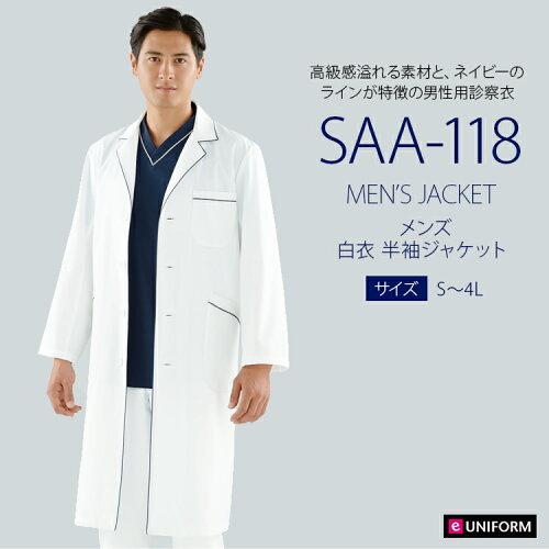 サンアロー/カゼン(KAZEN) メンズコート診察衣S型長袖工業洗濯...
