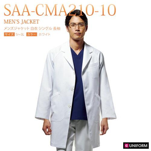 メンズ 男性用 白衣 診察衣 シングル 長袖 SAA-CMA210-10...