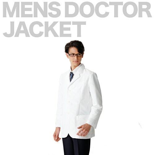 メンズ ドクタージャケット ホワイト ショートジャケット ブレザー【制菌 透...