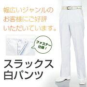 スラックス白パンツ
