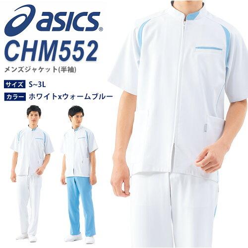 男性用 ケーシー白衣 アシックス(ASICS)帯電防止 防汚加工 透け防止 SUI-CHM552