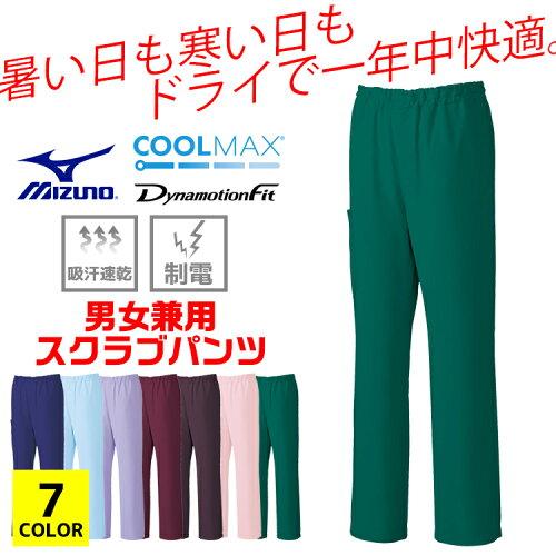 白衣 男女兼用 ミズノ ユナイト スクラブパンツ(5色)...