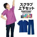 【送料無料】【お得な上下セット】PANTONE スクラブ パンツ 7000sc 6003sc FOL ...