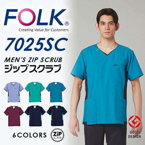フォーク 7025sc メンズジップスクラブ 白衣 FOLK 白衣 男性...