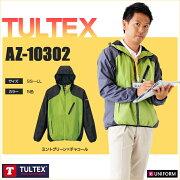パーカーブルゾンカラー5色【SS〜LL】【撥水加工】【リップストップ】【TULTEX】【防風・防寒】