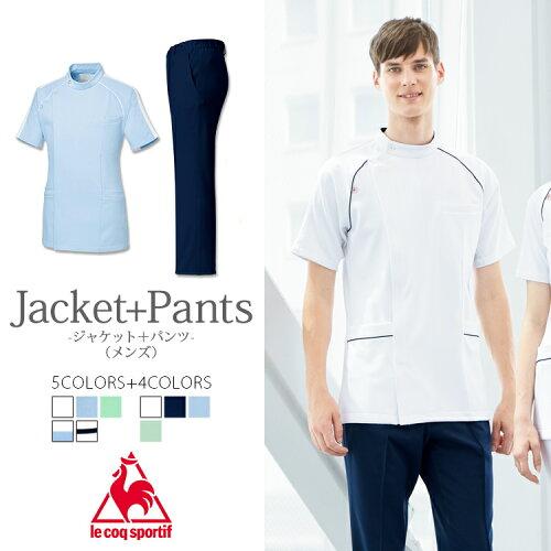 男性用 ルコック ケーシージャケット 白衣パンツセット UQM1001+UQM2001