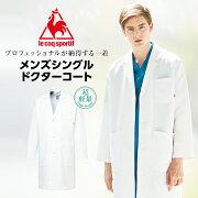 ルコックメンズドクターコート